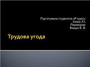 Презентація - Трудова угода