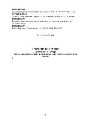 ПІ 1.1.23-317-2004 Примірна інструкція з охорони праці під час виконання робіт з підключення побутового газового лічильника