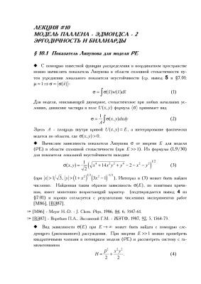 Елютин П.В. Нелинейная динамика