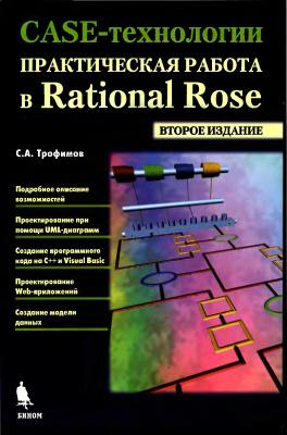 Трофимов С.А. CASE-технологии: практическая работа в Rational Rose