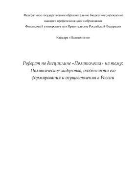 Политическое лидерство, особенности его формирования и осуществления в России