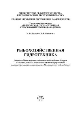 Нестеров М.В., Васильева Н.В. Рыбохозяйственная гидротехника