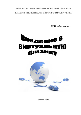 Абельдина Ж.К. Введение в виртуальную физику