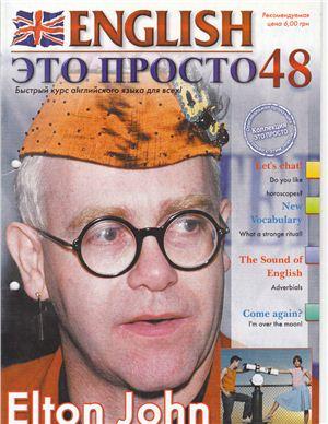 English - это просто 2004 №48