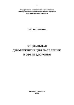 Артамонова О.Е. Социальная дифференциация населения в сфере здоровья