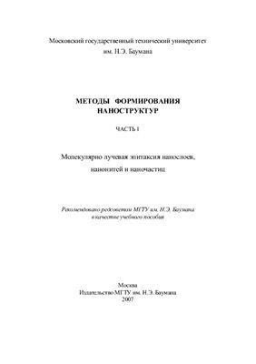 Малышев К.В. и др. Методы формирования наноструктур при производстве наноприборов. Часть 1: Молекулярно-лучевая эпитаксия нанослоев, нанонитей и наночастиц