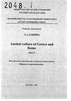 Лашина Л.A. Ancient Culture of Greece and Rome. Часть 1
