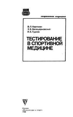 Карпман В.Л., Белоцерковский З.Б., Гудков И.А. Тестирование в спортивной медицине