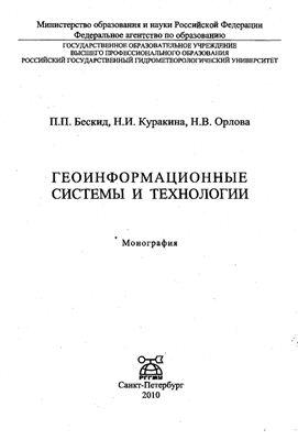 Бескид П.П., Куракина Н.И., Орлова Н.В. Геоинформационные системы и технологии