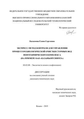 Балымова Е.С. Экспресс-метод контроля для управления процессом биологической очистки сточных вод нефтехимического комплекса (на примере ОАО КазаньОргсинтез)