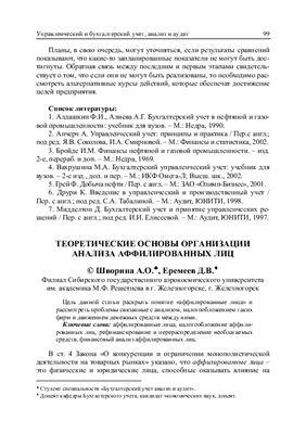 Шворина А.О., Еремеев Д.В. Теоретические основы организации анализа аффилированных лиц