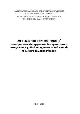 Бережний Я.В., Слобожан О.В. Методичні рекомендації з використання інструментарію стратегічного планування в роботі юридичних служб органів місцевого самоврядування