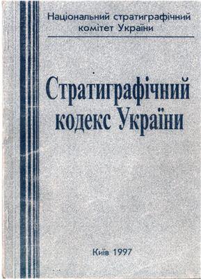 Стратиграфічний Кодекс України