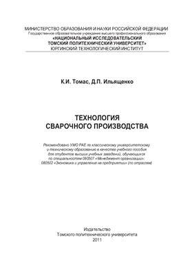 Томас К.И. Технология сварочного производства