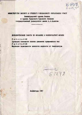Холмогоров В.Е., Шишкин Ю.Г. (ред.). Дополнительные работы по механике и молекулярной физике