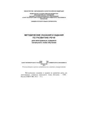 Трофимова Н.В Методические указания и задания по развитию речи для иностранных учащихся начального этапа обучения