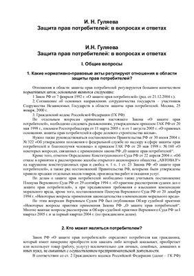 Гуляева И.Н. Защита прав потребителей в вопросах и ответах