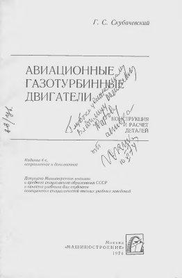 Скубачевский Г.С. Авиационные ГТД. Конструкция и расчет деталей. 1974 год 4-я ред