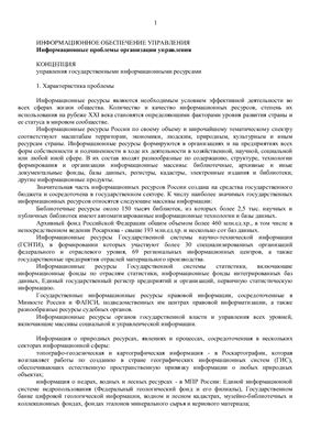 Комплексный государственный экзамен - Документоведение и информационно-документационное обеспечение управления