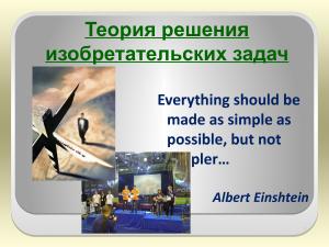Теория решения изобретательских задач