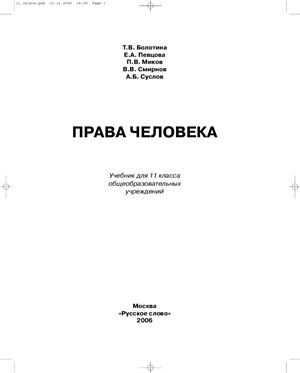 Болотина Т.В., Певцова Е.А. и др. Права человека. 11 класc