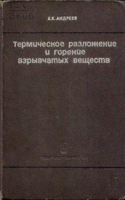 Андреев К.К. Термическое разложение и горение взрывчатых веществ