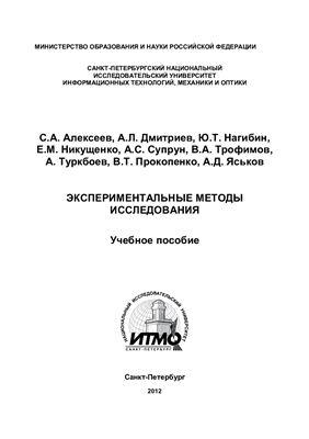 Алексеев С.А., Дмитриев А.Л. и др. Экспериментальные методы исследования