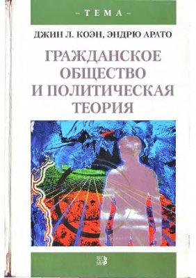 Коэн Д.Л., Арато Э. Гражданское общество и политическая теория