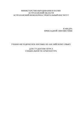 Борисова Т.В. Учебно-методическое пособие по английскому языку для студентов I курса специальности Архитектура