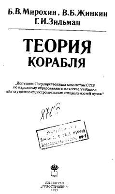 Мирохин Б.В., Жинкин В.Б., Зильман Г.И. Теория корабля