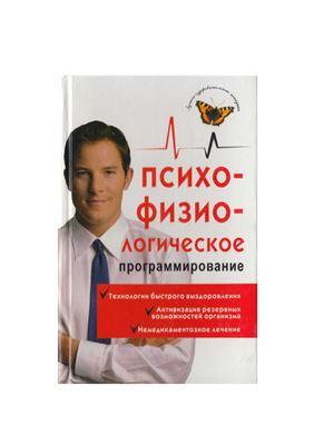 Лихач А.В. Психофизиологическое программирование: алгоритмы здоровья