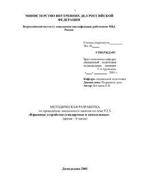 Богданов Е.В. Взрывные устройства стандартные и самодельные