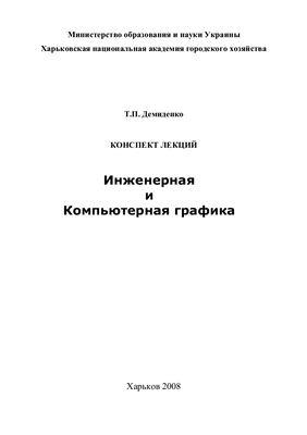 Демиденко Т.П. Инженерная и компьютерная графика