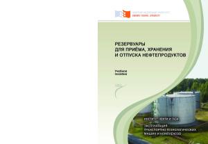 Безбородов Ю.Н., Шрам В.Г. и др. Резервуары для приёма, хранения и отпуска нефтепродуктов