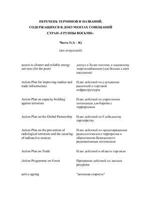 Перечень терминов и названий, содержащихся в документах совещаний стран Группы восьми