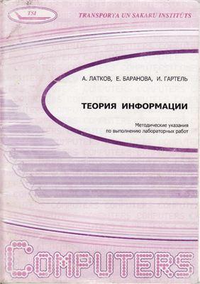 Лaткoв A., Бapaнoвa Е., Гapтель И. Teopия инфopмaции: Mетодические