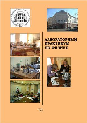Александров В.Н. (ред). Лабораторный практикум по физике