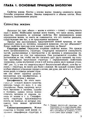 Медников Б.М. Биология. Формы и уровни жизни
