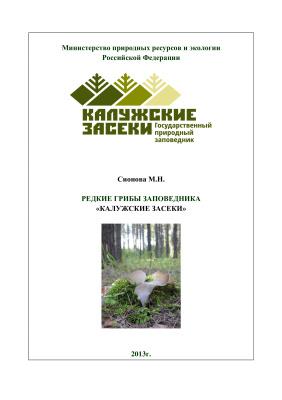 Сионова М.Н. Редкие грибы заповедника Калужские засеки