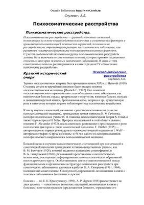 Смулевич А.Б. Психосоматические расстройства
