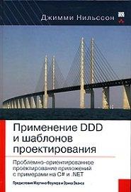 Нильссон Дж. Применение DDD и шаблонов проектирования: проблемно-ориентированное проектирование приложений с примерами на C# и .NET