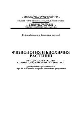 Моисеев В.П., Решецкий Н.П. Физиология и биохимия растений