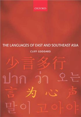 Goddard Cliff. The Languages of East and Southeast Asia