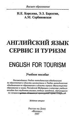 Королева Н.Е., Барсегян Э.З., Сербиновская А.М. Английский язык. Сервис и туризм. English For Tourism