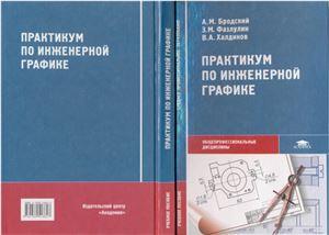 Бродский А.М., Фазлулин Э.М., Халдинов В.А. Практикум по инженерной графике