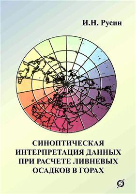 Русин И.Н. Синоптическая интерпретация данных при расчете ливневых осадков в горах