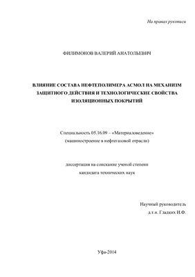 Филимонов В.А. Влияние состава нефтеполимера асмол на механизм защитного действия и технологические свойства изоляционных покрытий