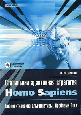 Чешко В.Ф. Стабильная адаптивная стратегия Homo sapiens. Биополитические альтернативы. Проблема Бога