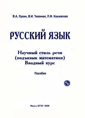 Лукин В.А., Тихонюк В.И., Кашевская Л.Ф. Русский язык. Научный стиль речи (подъязык математики)