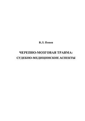 Попов В.Л. Черепно-мозговая травма. Судебно-медицинские аспекты